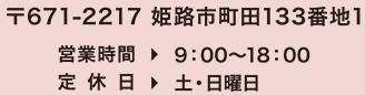 〒671-2217 姫路市町田133番地1