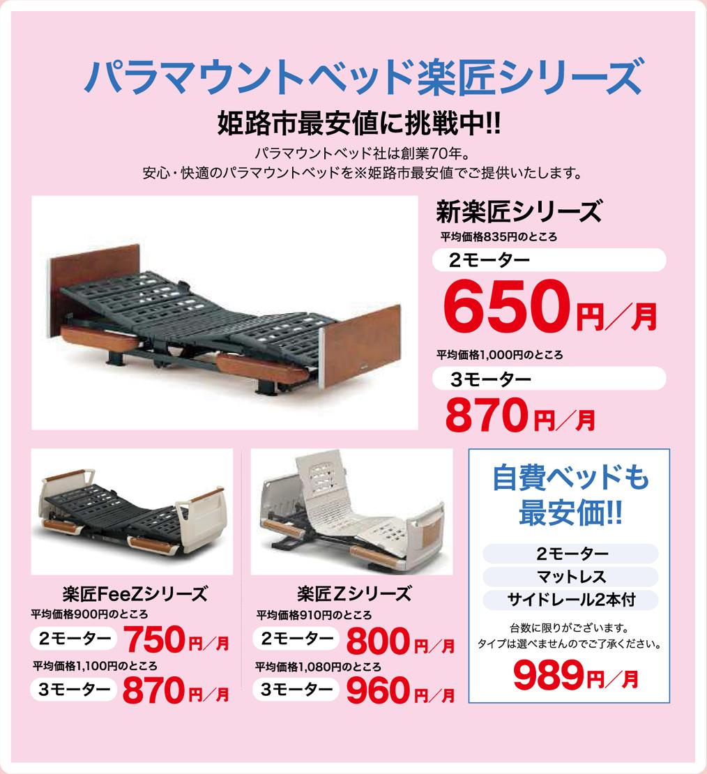 パラマウントベッド楽匠シリーズ 姫路市最安値に挑戦中!!