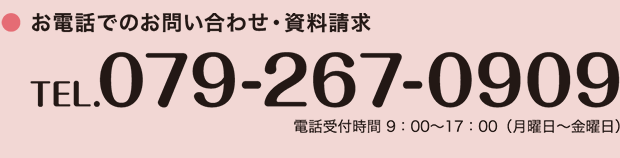 お電話から:079-267-0909 電話受付時間:9時~17時