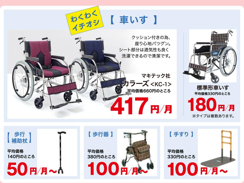 車いす、杖・歩行器、手すりが特価!